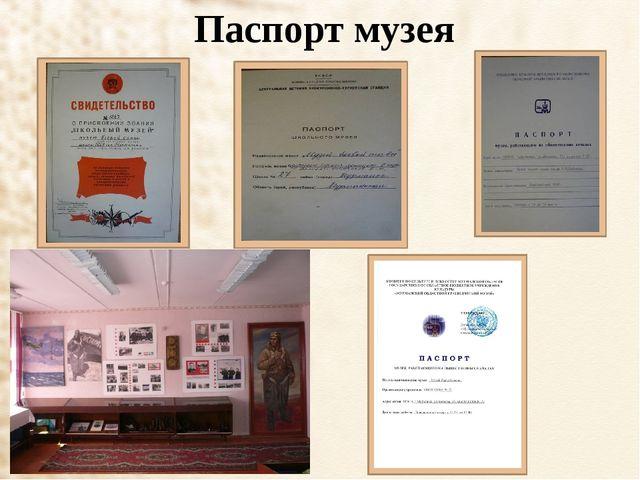 Паспорт музея
