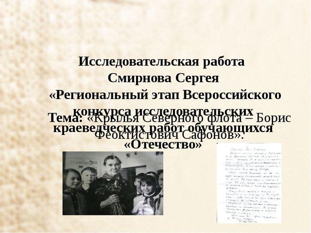 Исследовательская работа Смирнова Сергея «Региональный этап Всероссийского ко...