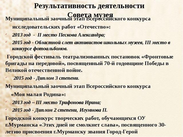 Результативность деятельности Совета музея Муниципальный заочный этап Всеросс...