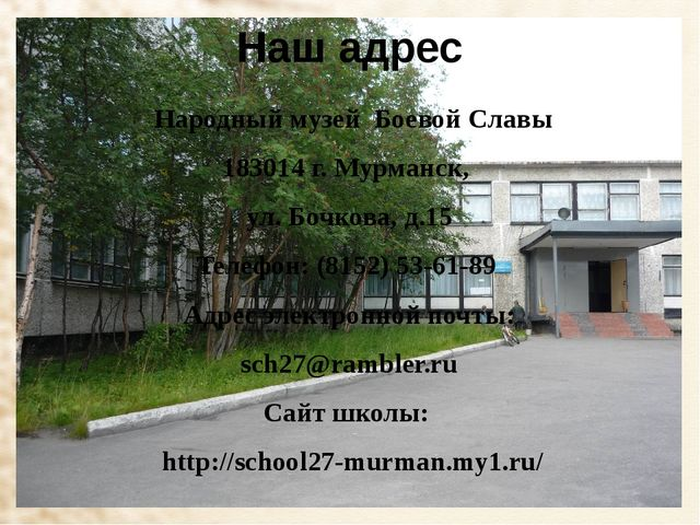 Наш адрес Народный музей Боевой Славы 183014 г. Мурманск, ул. Бочкова, д.15 Т...