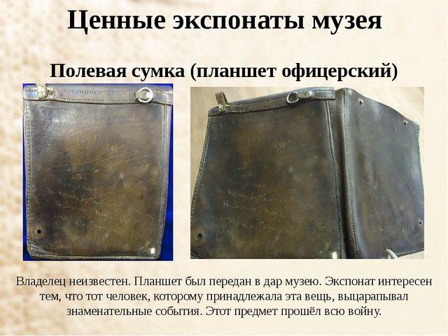 Ценные экспонаты музея Полевая сумка (планшет офицерский) Владелец неизвестен...