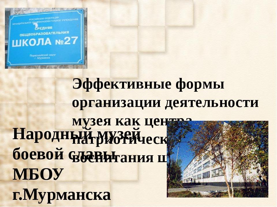 Эффективные формы организации деятельности музея как центра патриотического...