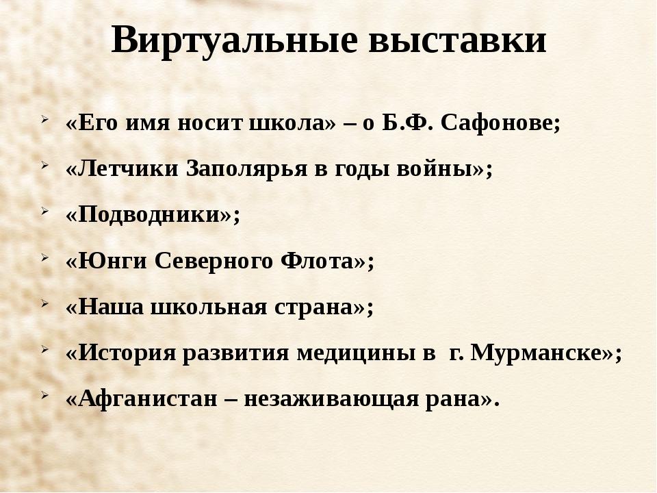 Виртуальные выставки «Его имя носит школа» – о Б.Ф. Сафонове; «Летчики Заполя...