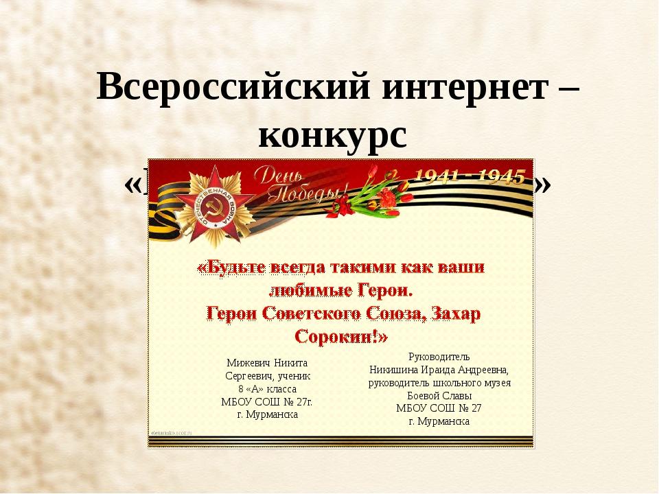 Всероссийский интернет – конкурс «Наказу Героев верны»