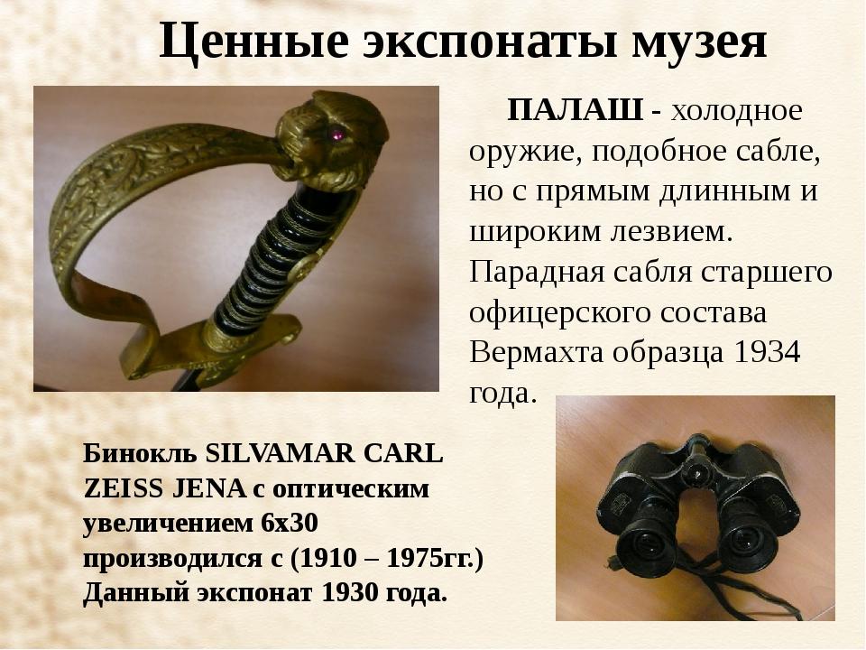 Ценные экспонаты музея ПАЛАШ - холодное оружие, подобное сабле, нос прямым д...