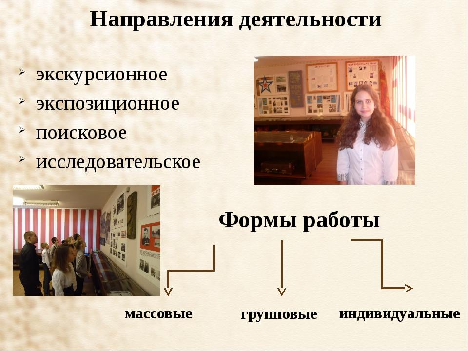 Направления деятельности экскурсионное экспозиционное поисковое исследователь...