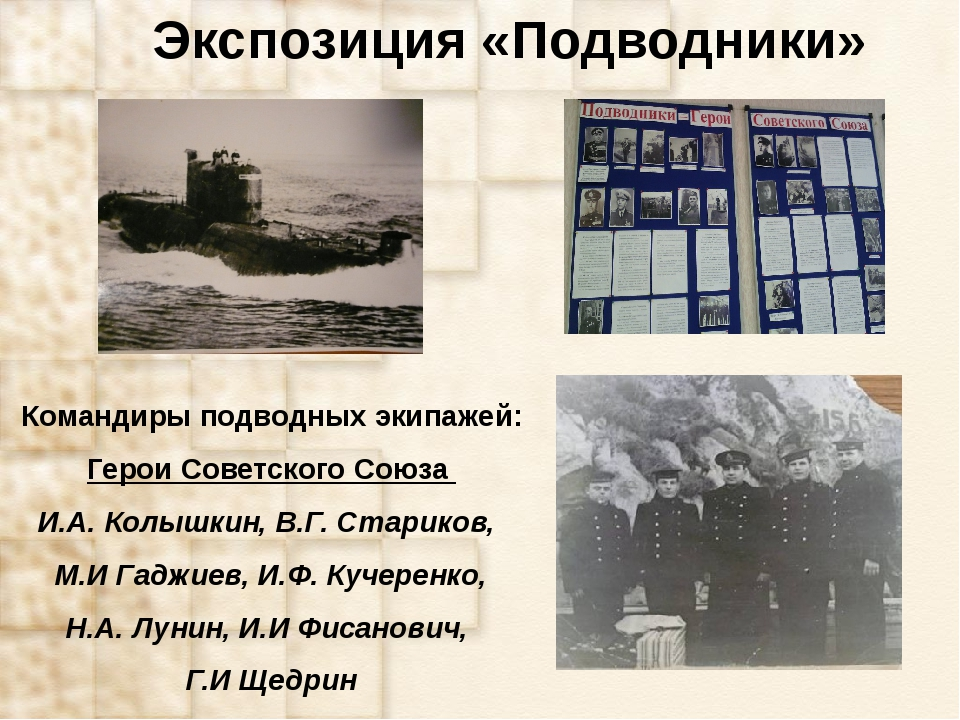 Экспозиция «Подводники» Экипажами этих подводных кораблей командовали Герои С...