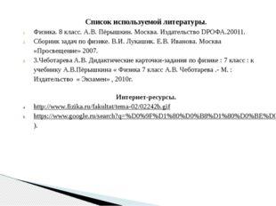 Список используемой литературы. Физика. 8 класс. А.В. Пёрышкин. Москва. Изд