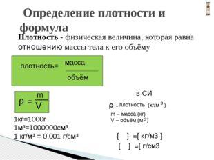 Плотность - физическая величина, которая равна отношению массы тела к его объ