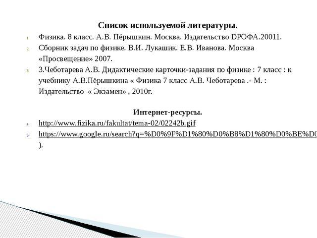 Список используемой литературы. Физика. 8 класс. А.В. Пёрышкин. Москва. Изд...