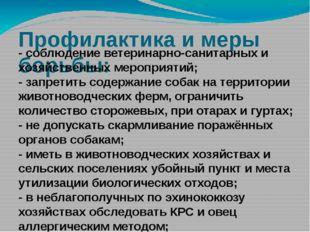 Профилактика и меры борьбы: - соблюдение ветеринарно-санитарных и хозяйственн