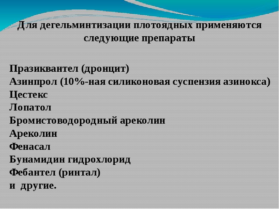 Празиквантел (дронцит) Азинпрол (10%-ная силиконовая суспензия азинокса) Цест...