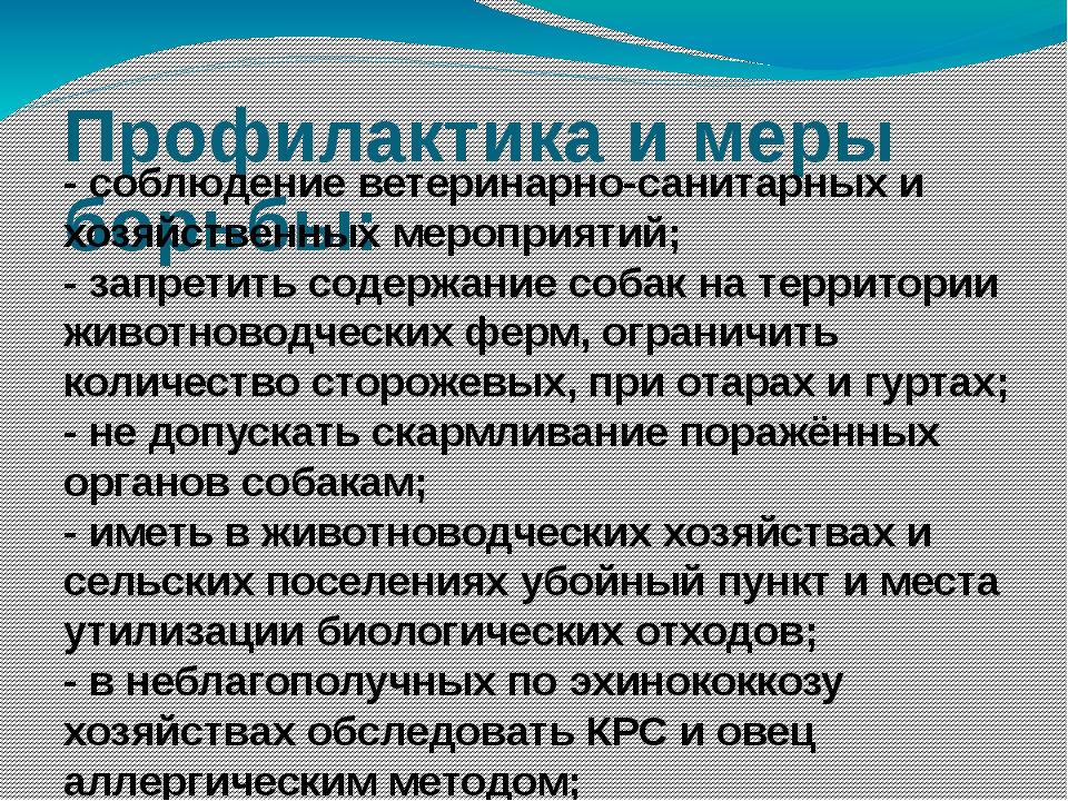 Профилактика и меры борьбы: - соблюдение ветеринарно-санитарных и хозяйственн...