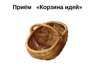 Приём «Корзина идей»