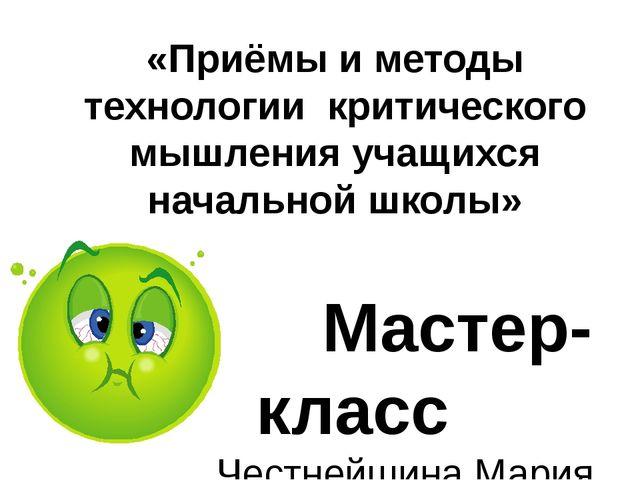 «Приёмы и методы технологии критического мышления учащихся начальной школы» М...
