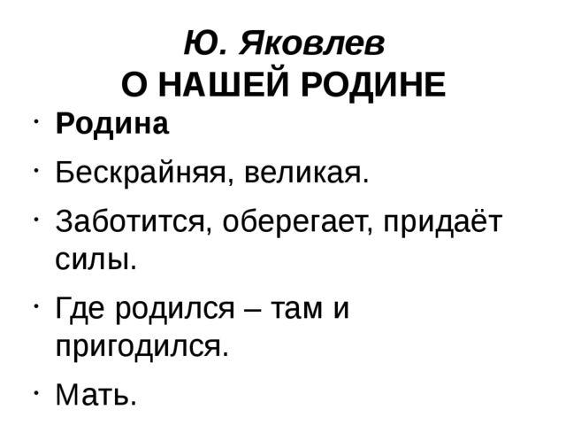 Ю. Яковлев О НАШЕЙ РОДИНЕ Родина Бескрайняя, великая. Заботится, оберегает, п...