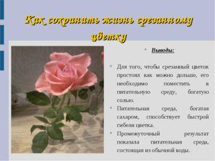Как сохранить жизнь срезанному цветку Выводы: Для того, чтобы срезанный цвето