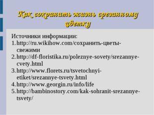 Как сохранить жизнь срезанному цветку Источники информации: 1.http://ru.wiki