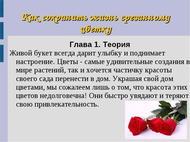 Как сохранить жизнь срезанному цветку Глава 1. Теория Живой букет всегда дари...