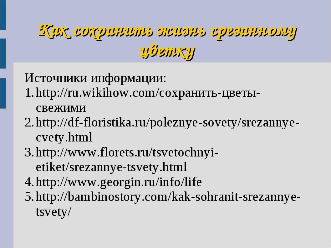 Как сохранить жизнь срезанному цветку Источники информации: 1.http://ru.wiki...