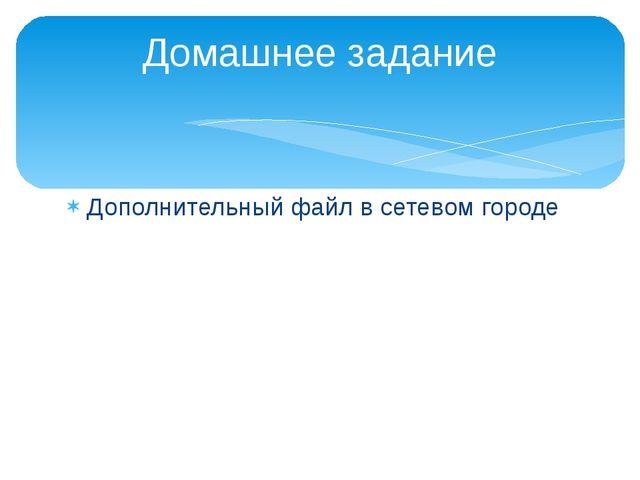 Дополнительный файл в сетевом городе Домашнее задание