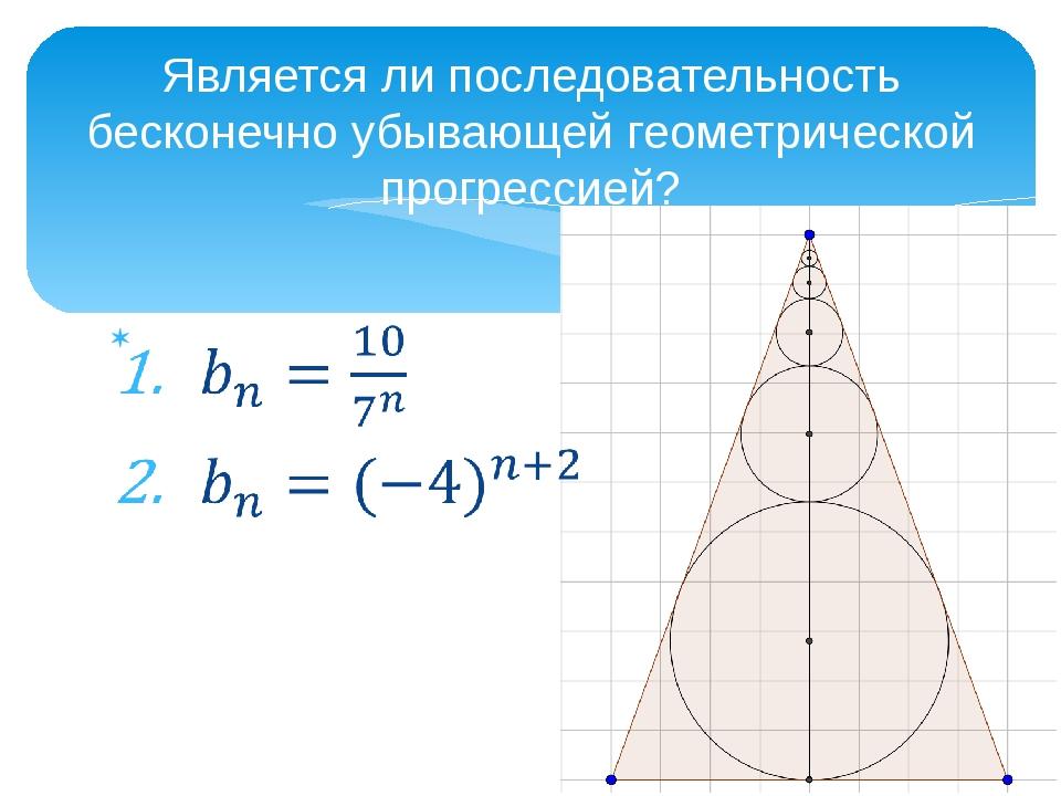Является ли последовательность бесконечно убывающей геометрической прогрессией?