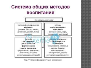 Система общих методов воспитания