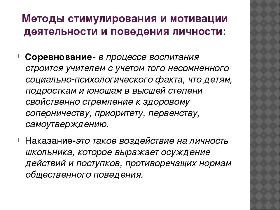 Методы стимулирования и мотивации деятельности и поведения личности: Соревнов...