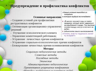 Предупреждение и профилактика конфликтов Основные направления: - Создание усл