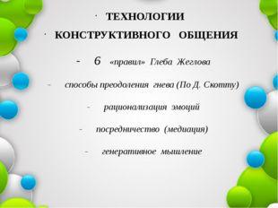 - 6 «правил» Глеба Жеглова - способы преодоления гнева (По Д. Скотту) - раци