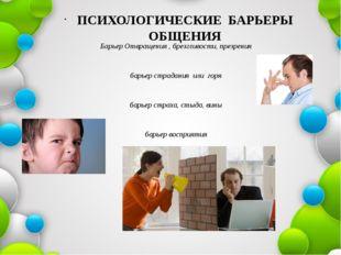 Барьер Отвращения , брезгливости, презрения барьер страдания или горя барьер