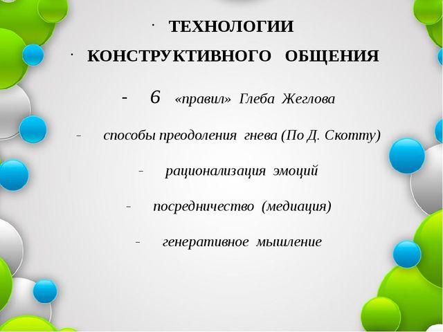 - 6 «правил» Глеба Жеглова - способы преодоления гнева (По Д. Скотту) - раци...