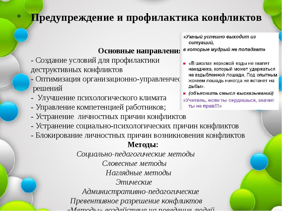 Предупреждение и профилактика конфликтов Основные направления: - Создание усл...