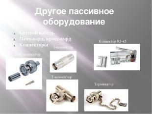 Другое пассивное оборудование Сетевой кабель Патч-корд, кросс-корд Коннекторы
