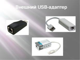 Внешний USB-адаптер