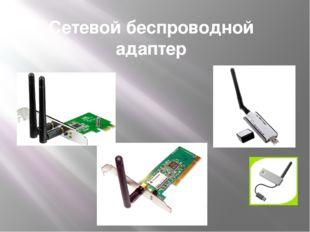 Сетевой беспроводной адаптер