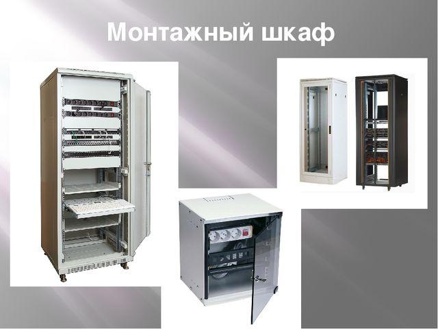 Монтажный шкаф