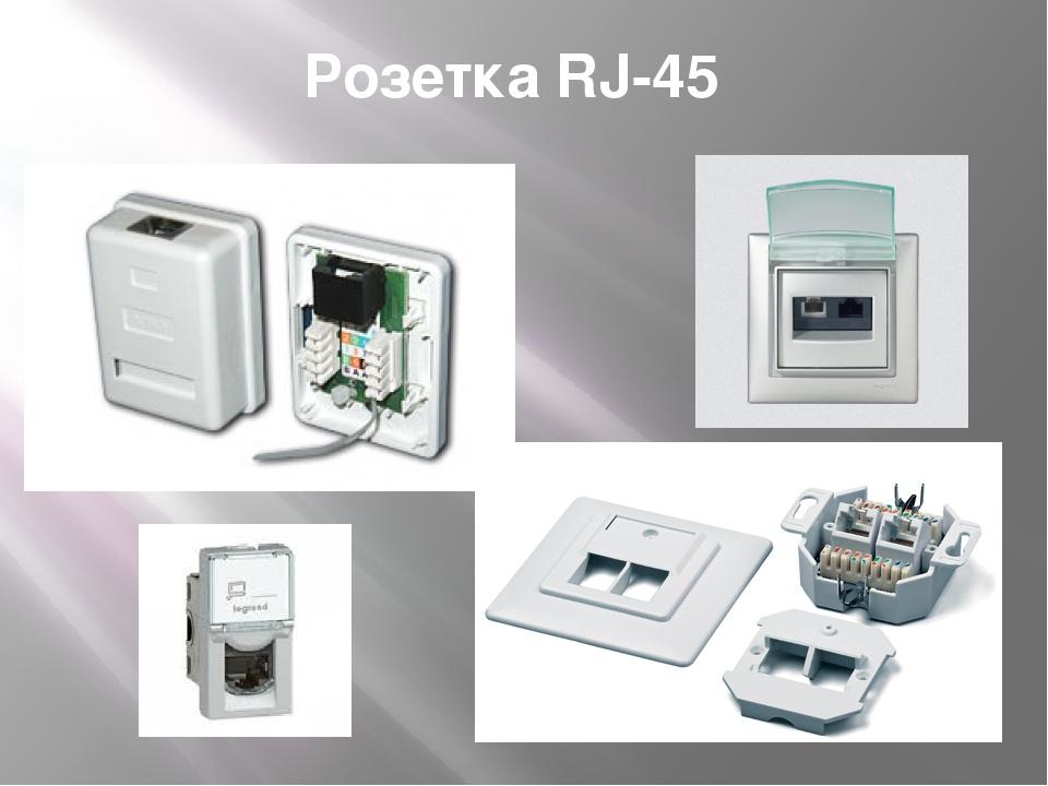 Розетка RJ-45