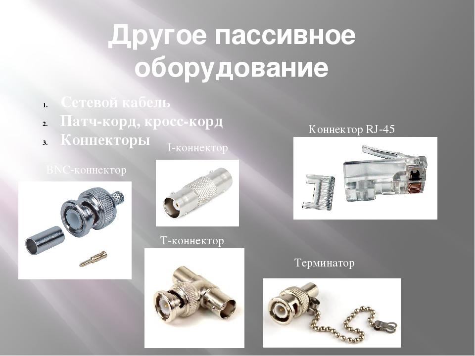 Другое пассивное оборудование Сетевой кабель Патч-корд, кросс-корд Коннекторы...