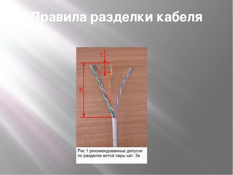 Правила разделки кабеля