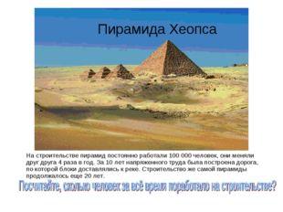 Пирамида Хеопса На строительстве пирамид постоянно работали 100 000 человек,