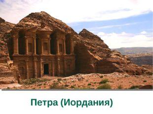 Петра (Иордания)