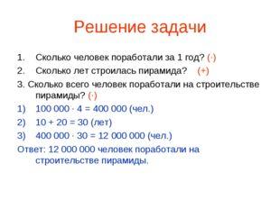 Решение задачи Сколько человек поработали за 1 год? (∙) Сколько лет строилась