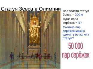 Вес золота статуи Зевса = 200 кг Одна пара серёжек = 4 г Сколько пар серёжек