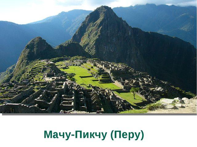 Мачу-Пикчу (Перу)