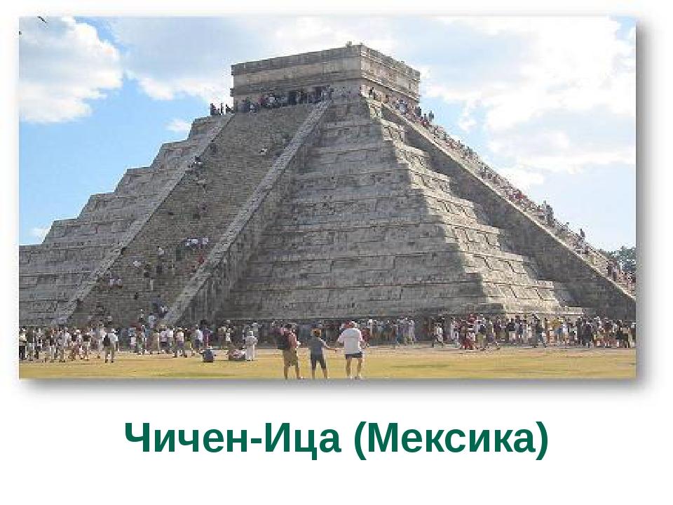 Чичен-Ица (Мексика)