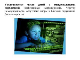Увеличивается число детей с эмоциональными проблемами (аффективная напряженн