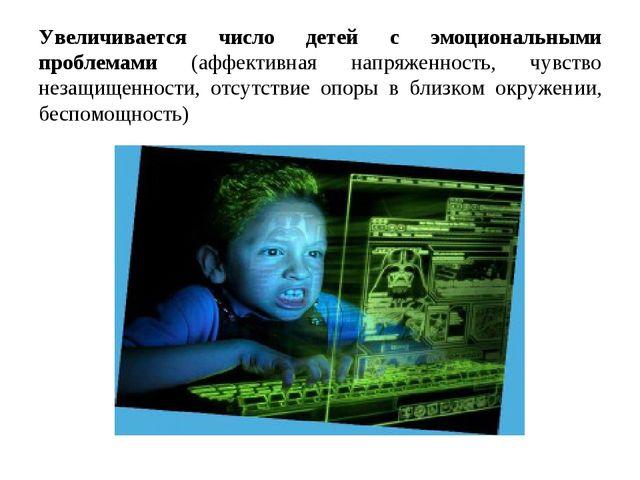Увеличивается число детей с эмоциональными проблемами (аффективная напряженн...