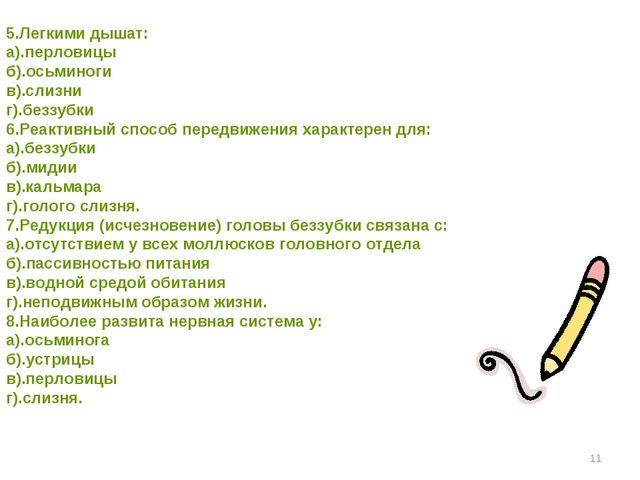 5.Легкими дышат: а).перловицы б).осьминоги в).слизни г).беззубки 6.Реактивны...