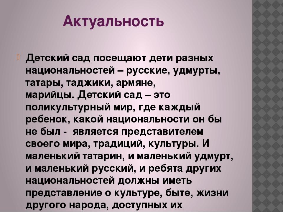 Актуальность Детский сад посещают дети разных национальностей – русские, удм...
